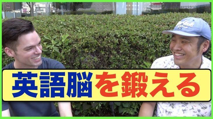 【英語脳を鍛える】英語ネイティブのアメリカ人と英会話講師の日本人バイリンガルの会話を聞く(英語字幕付き)