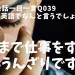 毎日使う英語039!英語英会話一日一言039