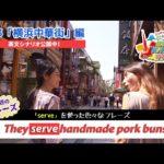 ECCが提供するBSフジ番組「勝手に!JAPANガイド」  #53横浜中華街 編