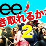 """英語 リスニング 英語 発音:この英語、聞き取れますか?#26(Glee)""""1唐辛子編"""""""