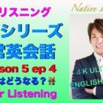 パワー 英語 リスニング 123 【4K Ultra HD】