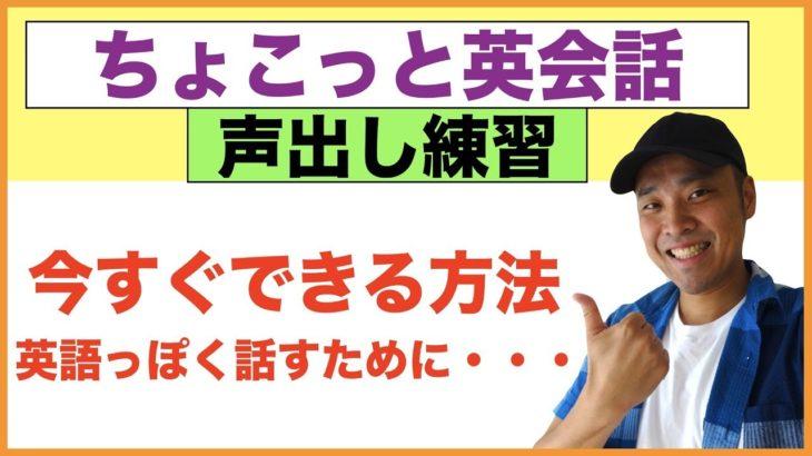 ちょこっと英会話【声出し練習】英語っぽく話すために初心者の方が今すぐできる方法(復習002)