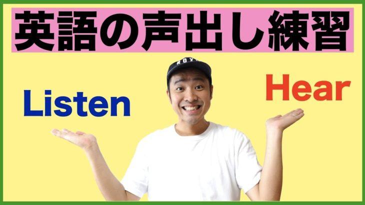 例文を使って英語の声出し練習『ListenとHearの使い分け方が確実に身に付く 学習動画