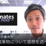 英語メールの書き方:「同僚の成果物について感想を述べる」Bizmates E-mail Picks 124