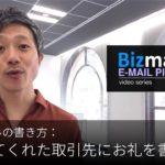 英語メールの書き方:「歓待してくれた取引先にお礼を書く」Bizmates E-mail Picks 121