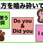 (使い方を噛み砕いて説明)英語の基本「会話で使うbe動詞」から始まる【1日30分の英会話】シリーズ025