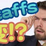 「社員」って「staffs」じゃないの!?日本人がよく間違える英語|IU-Connect英会話 #202