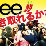"""英語 リスニング 英語 発音:この英語、聞き取れますか?#25(Glee)""""2唐辛子編"""""""