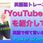 パワー 英文法 139 【4K Ultra HD】
