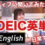 TOEIC英単語はどれくらい日常で使う?ネイティブに質問してみました。【All English】