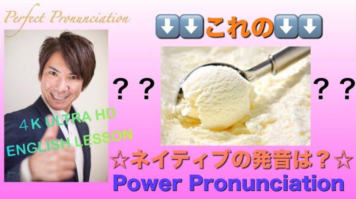 パワー 英語発音 214 【4K Ultra HD】