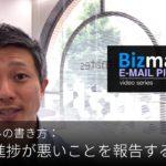 英語メールの書き方:「仕事の進捗が悪いことを報告する」Bizmates E-mail Picks 123