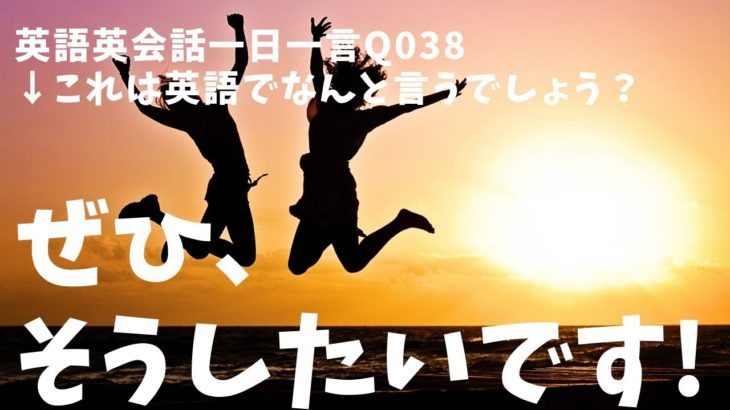 毎日使う英語038!英語英会話一日一言038