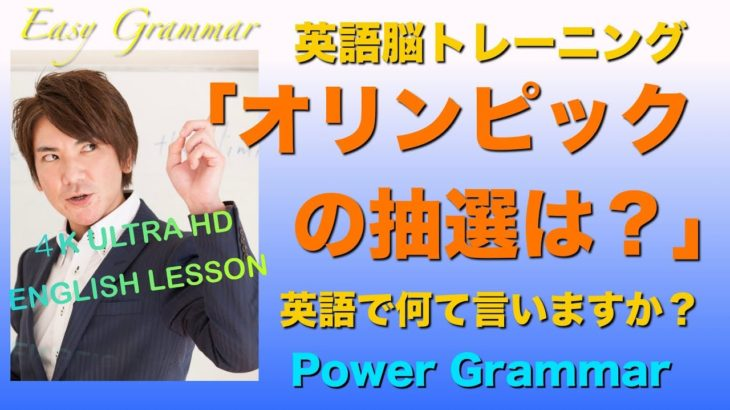 パワー 英文法 140【4K Ultra HD】