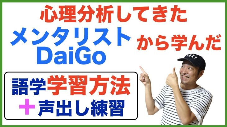 心理分析メンタリストDaiGoから学んだ語学学習をスピードアップ方法+声出し練習【ちょこっと英会話】004