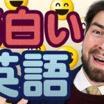 「面白い」の英語の言い方は?funny じゃない!|日本人がよく間違える英語|IU-Connect英会話 #203