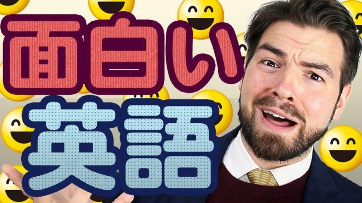 「面白い」の英語の言い方は?funny じゃない! 日本人がよく間違える英語 IU-Connect英会話 #203