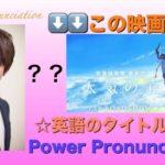 パワー 英語発音 213 【4K Ultra HD】