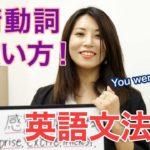 英語感情動詞の使い方!English with Yuki 英語文法 レッスン#2