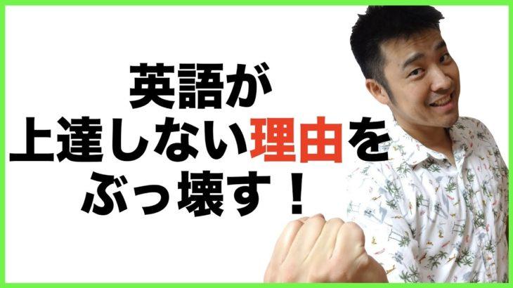 英語が上達しない理由をぶっ壊す!!【ちょこっと英会話】声出し練習動画(003)