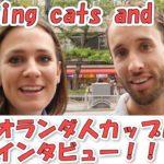 英語表現「Raining cats and dogs」ってどういう意味? オランダ夫婦を聞きましょ!4K