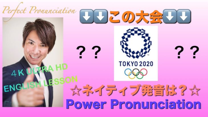 パワー 英語発音 215 【4K Ultra HD】