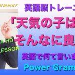 パワー 英文法 138 【4K Ultra HD】