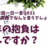 毎日使う英語031!英語英会話一日一言031