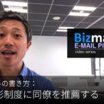 英語メールの書き方:「社内表彰制度に同僚を推薦する」Bizmates E-mail Picks 122