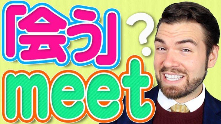 実は「会う」は「meet」じゃない?| IU-Connect 英会話#209