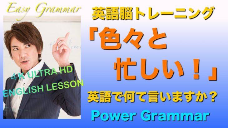 英語脳トレーニング 「色々と忙しい」は英語で何ていうの? PG141【4K Ultra HD】