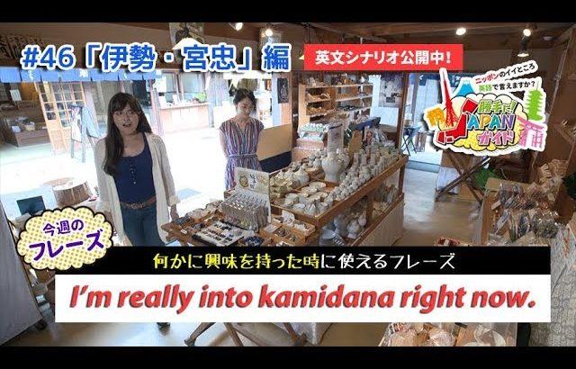 ECCが提供するBSフジ番組「勝手に!JAPANガイド」  #46 伊勢・宮忠 編