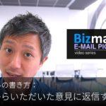 英語メールの書き方:「取引先からの意見に返信する」Bizmates E-mail Picks 128