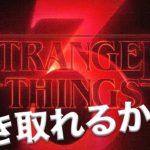 英語 リスニング 英語 発音:ストレンジャーシングズを聞き取れますか?#3(3唐辛子編)