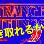 英語 リスニング 英語 発音:ストレンジャーシングズを聞き取れますか?#2(2唐辛子編)