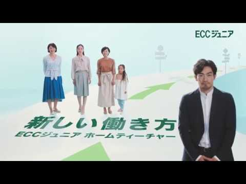 ECCジュニア開設者募集CM 道しるべ篇
