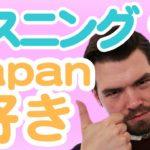 英語リスニング|アメリカ人の僕が日本を好きな5つの理由 | IU-Connect 英会話#208
