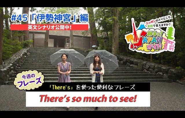 ECCが提供するBSフジ番組「勝手に!JAPANガイド」  #45 伊勢神宮 編