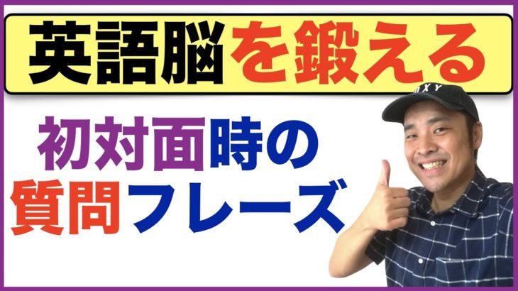 【英語脳を鍛える】第2弾 初対面時に使う質問フレーズを英語フレーズのまま言えるようにる練習動画
