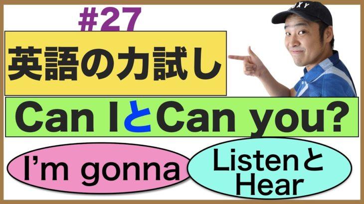 『英語の力試し』 頭では理解しているけど意外と正しく言えない英語フレーズが身に付く【Can I とCan you?、I'm gonna、Listen とHear等】復習レッスン#27