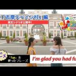 ECCが提供するBSフジ番組「勝手に!JAPANガイド」  #50 志摩スペイン村 編
