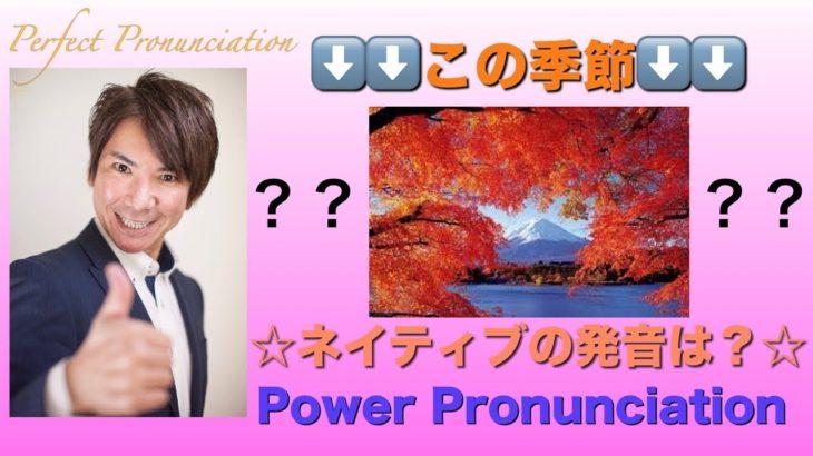 パワー 英語発音 215【4K Ultra HD】