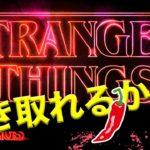英語 リスニング 英語 発音:ストレンジャーシングズを聞き取れますか?#1(1唐辛子編)
