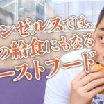 アメリカでしか味わえないチキンサンドイッチ「Chick-fil-A」【#308】