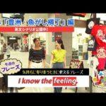 ECCが提供するBSフジ番組「勝手に!JAPANガイド」  #44 豊洲・魚がし横丁編