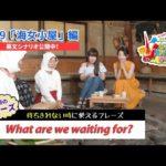 ECCが提供するBSフジ番組「勝手に!JAPANガイド」  #49 海女小屋 編