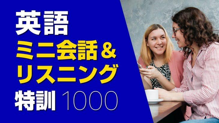 英語ミニ対話&リスニング特訓1000