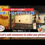 ECCが提供するBSフジ番組「勝手に!JAPANガイド」  #42 お台場・トリックアート編