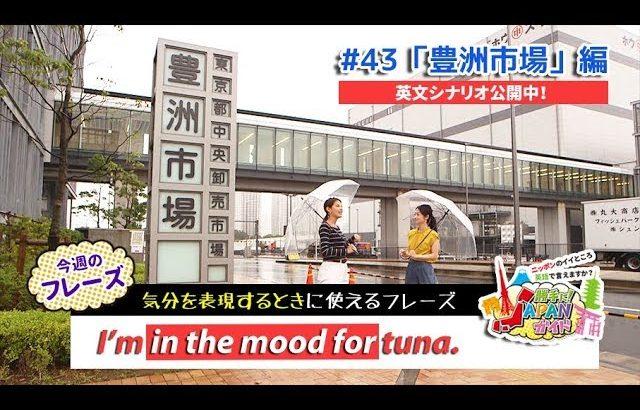 ECCが提供するBSフジ番組「勝手に!JAPANガイド」  #43 豊洲市場編
