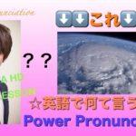 「3種類ある!台風の英語発音」 PP 216
